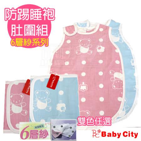 【娃娃城-Babycity】六層紗寶寶居家睡衣組(睡袍+肚圍)