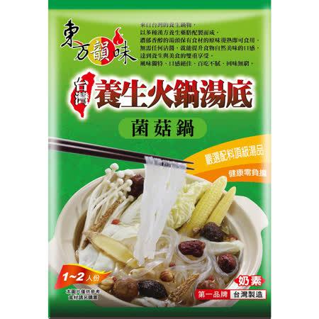 【東方韻味】素食養生包