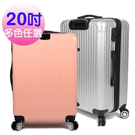 【SINDIP】爵仕女伶20吋鏡面PC行李箱