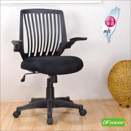 《DFhouse》黑炫風立體曲線辦公椅- 活動扶手 電腦椅 青蛙椅 辦公椅 洽談椅 時尚設計 傢具.