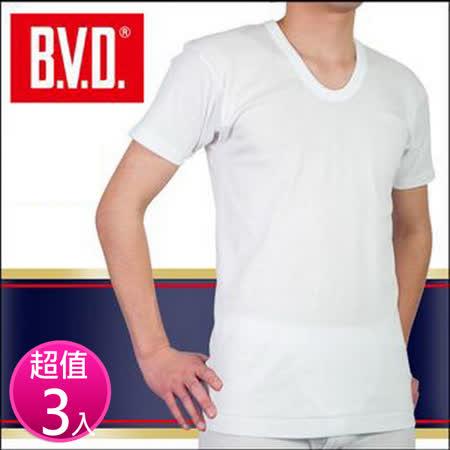 BVD 速乾U領短袖衫 (3件組) 台灣製造