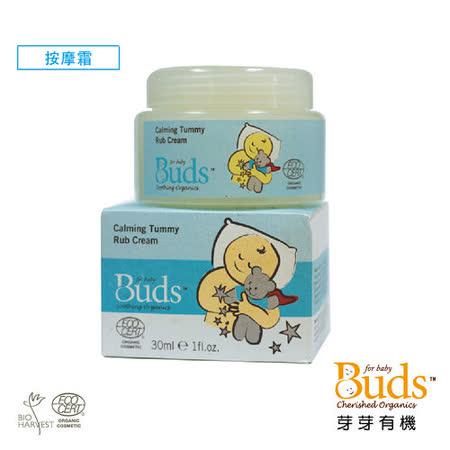 【Buds 芽芽有機】日安系列-舒緩按摩霜(Calming Rub Cream)