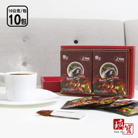 【瑱寶 Tien Pao】麝香貓咖啡耳掛式隨身包禮盒(10gx10包)