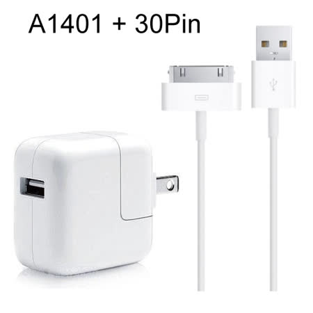 APPLE 原廠組合 A1401 12W iPad旅充+ 30Pin 原廠傳輸線 充電組 iPad 2 3 Air2