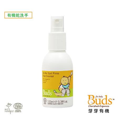 【Buds 芽芽有機】日安系列-隨身免洗潔膚液(乾洗手)