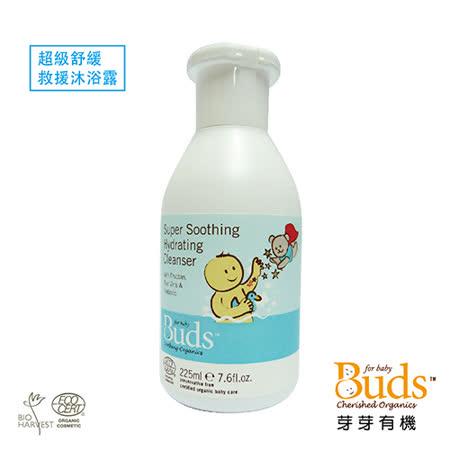 【Buds 芽芽有機】日安系列-超級舒緩救援沐浴露