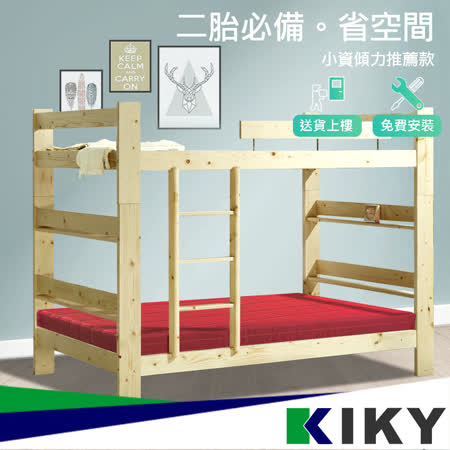 【KIKY】北歐艾麗卡雲杉單人雙層床架