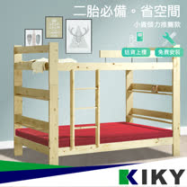 【KIKY】北歐艾麗卡雲杉單人3.5尺雙層床架