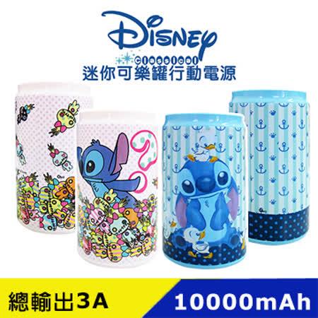 迪士尼授權正版 史迪奇10000mAh 迷你可樂罐行動電源(繽紛款)