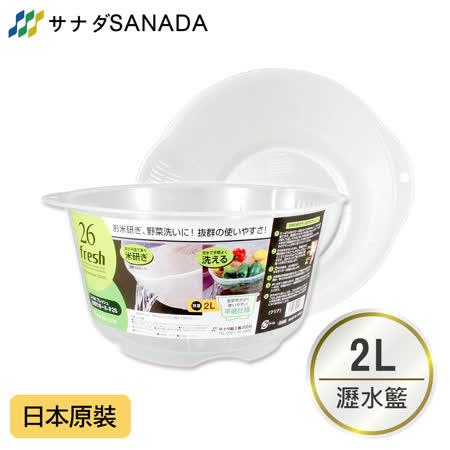 【日本SANADA】多功能萬用瀝水洗米器 蔬菜 水果 洗米盆 洗淨 瀝米