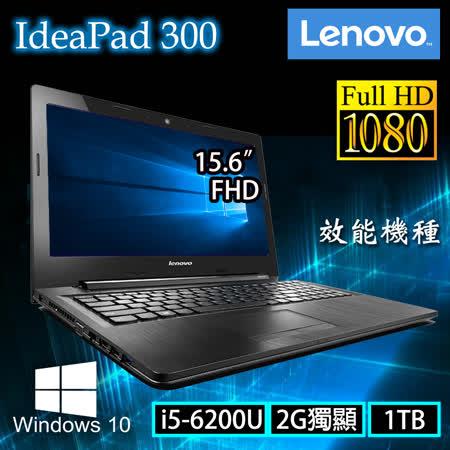 Lenovo IdeaPad 300《15吋_win10_1TB》i5-6200U 2G獨顯 FHD效能筆電(80Q70095TW)★送lenovo滑鼠+清潔組+鍵盤膜+滑鼠墊+筆電包