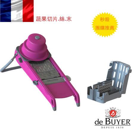法國【de Buyer】 曼搖蔬果刨刀器 Mandoine Swing 2.0 桃紅色