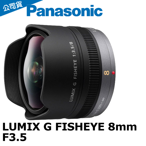 Panasonic LUMIX G FISHEYE 8mm F3.5魚眼鏡頭(公司貨).-送大吹球清潔組+UV保護鏡