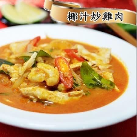 【泰凱食堂】椰汁炒雞肉