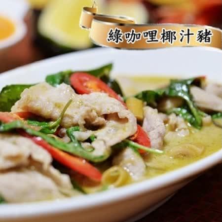 【泰凱食堂】綠咖哩椰汁豬
