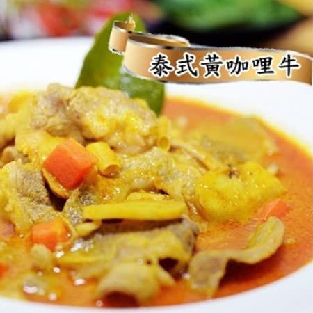 【泰凱食堂】泰式黃咖哩牛