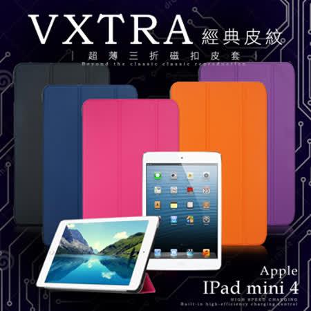VXTRA For Apple iPad mini 4 經典皮紋超薄三折保護套