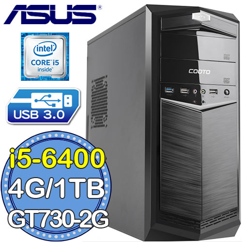華碩H110平台~風鬥對決~Intel第六代i5四核 GT730~2G獨顯 1TB燒錄電腦