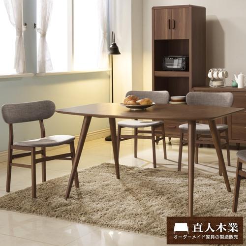 【日本直人木業】一桌4椅MARINA 北歐美學餐桌椅