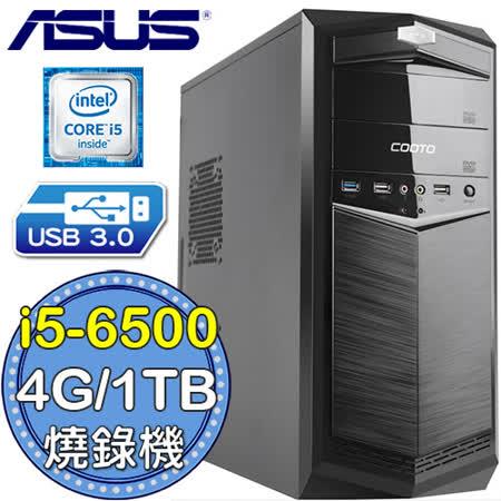 華碩B150平台【風鬥進化】Intel第六代i5四核 1TB燒錄電腦
