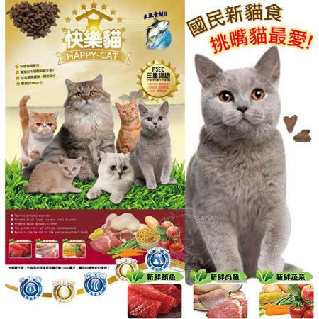 台灣製HappyCat《快樂貓》鮪魚雞肉高嗜口貓飼料‧1.5kg 預防尿結石
