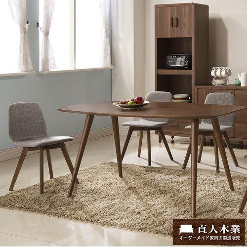 【日本直人木業】一桌4椅MILTON北歐美學餐桌椅