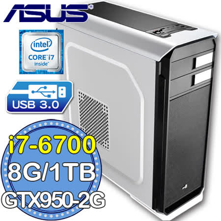 華碩B150平台【輝煌征伐】Intel第六代i7四核 GTX950-2G獨顯 SSD 128G燒錄電腦