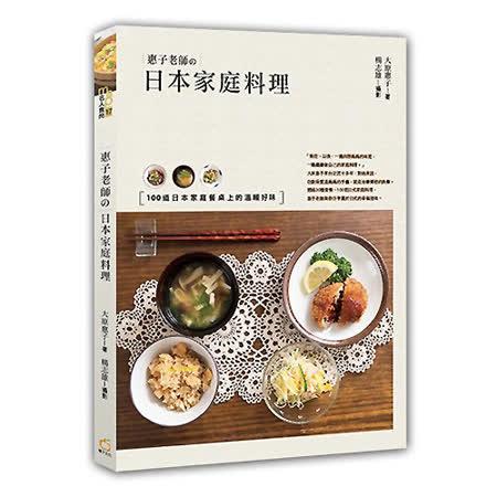 惠子老師的日本家庭料理:100道日本家庭餐桌上的溫暖好味