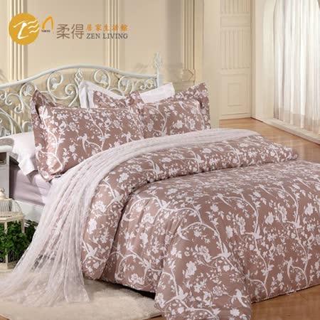 【柔得寢飾】ZEN  珀莉 精梳棉四件式床包組 雙人 ZLF68LD