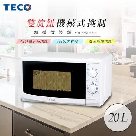 【勸敗】gohappy快樂購[TECO] 20L機械式微波爐 YM2003CB有效嗎sogo 手機