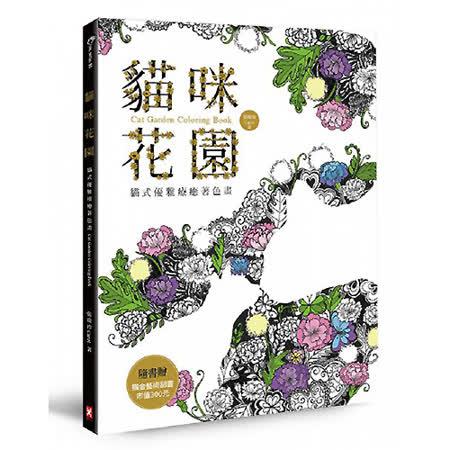 貓咪花園:貓式優雅療癒著色畫(隨書贈描金藝術刮畫,市值300元)