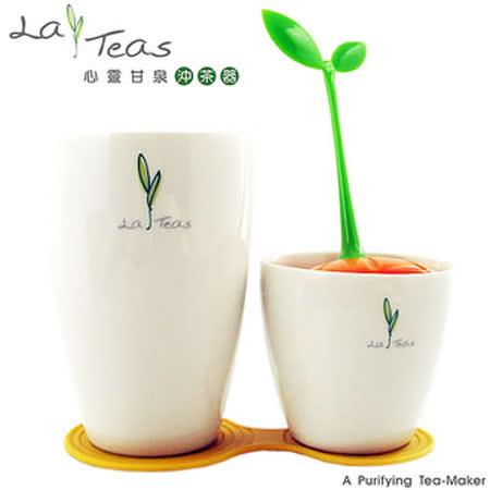 【好物分享】gohappy【La Teas 】心靈甘泉沖茶器 LA-001哪裡買中 壢 sogo 元 化 館