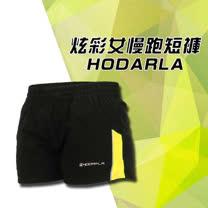 (女) HODARLA 炫彩慢跑短褲 -路跑 吸溼排汗 機能 黑螢光黃