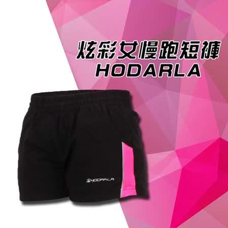 (女) HODARLA 炫彩慢跑短褲 -路跑 吸溼排汗 機能 黑透明粉紅