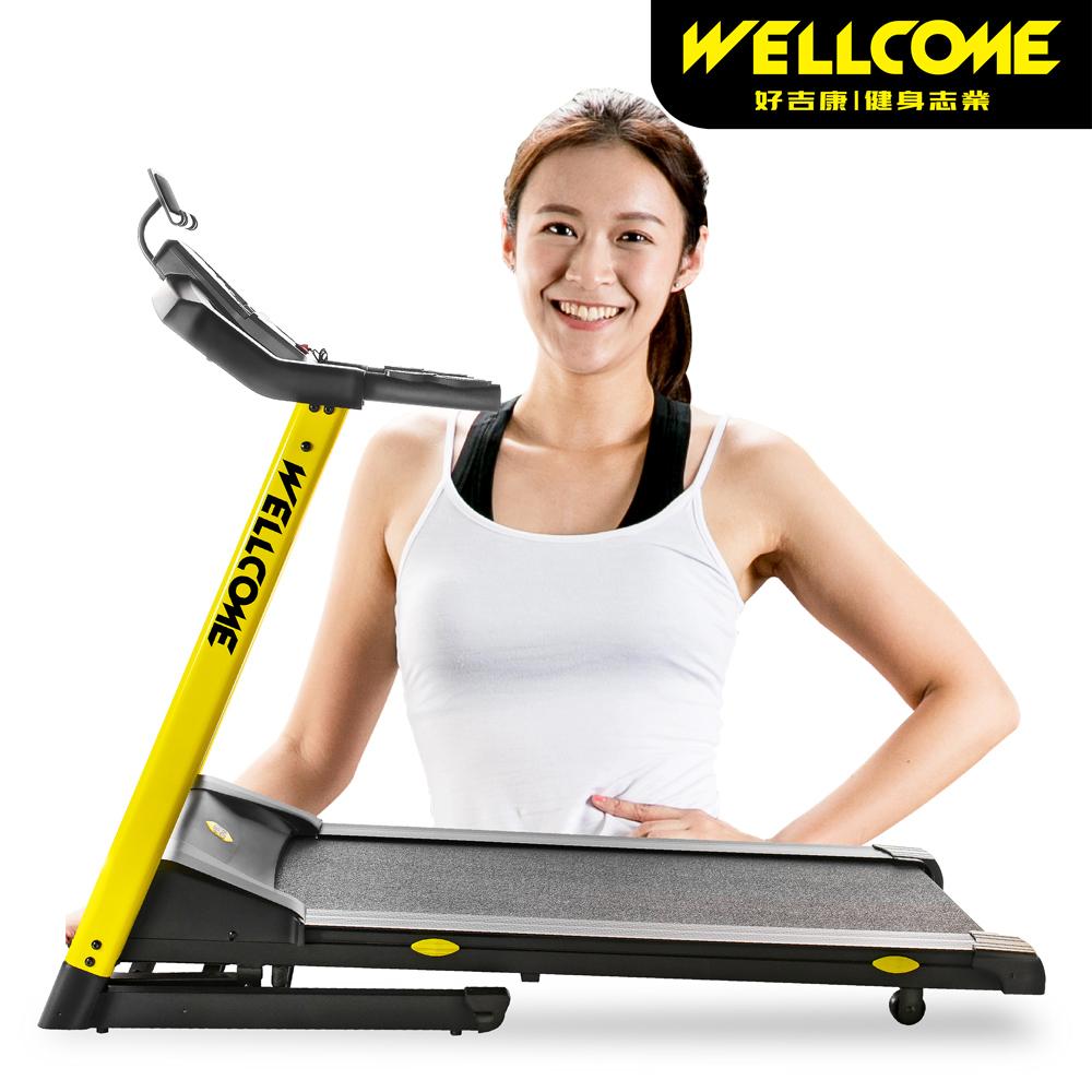 【好吉康Well Come】 V43i 台灣製天母 百貨 公司自動坡度電動跑步機(坡度揚昇款) 台灣製兩年保固
