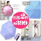 【好傘王】手開傘系 最大面積/最輕量/包包傘首賣會(任選2件$399)