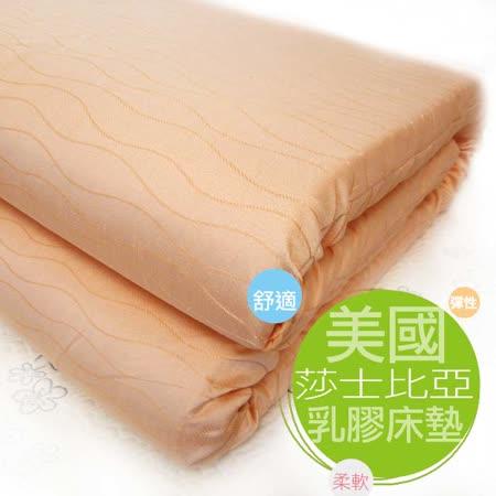 【VIVI.ANI】 天然乳膠床墊-【美國莎士比亞】雙人5尺 5公分厚