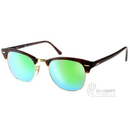 RayBan太陽眼鏡 眉框水銀鏡面款(霧琥珀-水銀綠) #RB3016 114519-51mm
