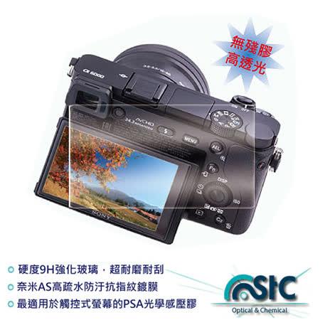 STC 鋼化光學 螢幕保護玻璃 保護貼 適 CANON 650D