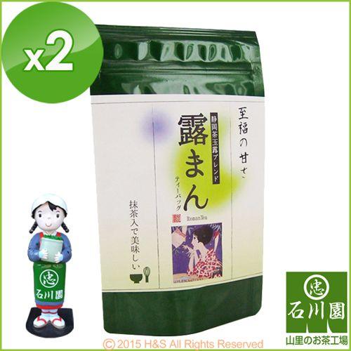 石川園特選玉露綠茶(含日本產抹茶)茶包(3克*10包)2入