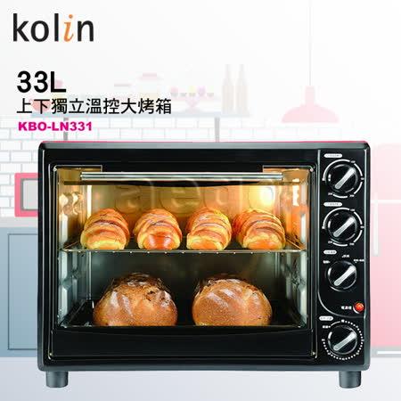 【開箱心得分享】gohappy[Kolin 歌林] 33公升上下獨立溫控大烤箱 KBO-LN331評價高雄 大 遠 百 超市