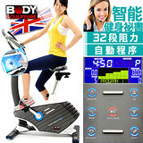 【BODY SCULPTURE】微電腦磁控健身車C016-7330 (電磁控32段阻力.健身房等級)美腿機室內腳踏車自行車