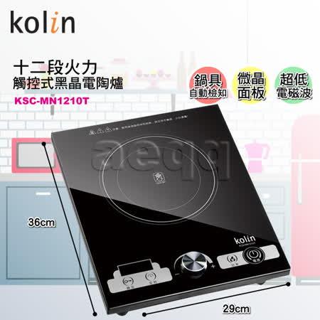 【真心勸敗】gohappy 線上快樂購[KOLIN 歌林]觸控式黑晶不挑電陶爐 KCS-MN1210T評價如何大 統 百貨