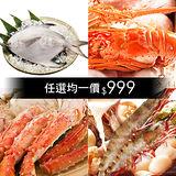 【梓官區漁會】最鮮直送海鮮.均一價任選免運