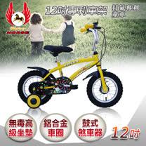 《飛馬》12吋打氣專利童車-共3色