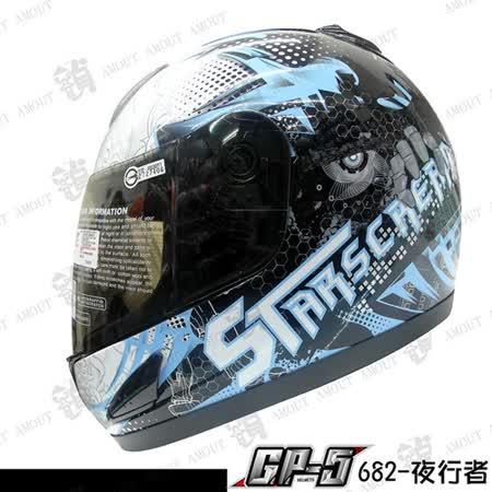 【GP-5 682 夜行者】全罩式安全帽│體積小的全罩式安全帽│可輕鬆放入機車置物廂