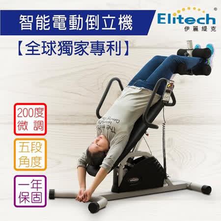 【好吉康 Well Come】台灣製 特仕版智慧型電動倒立機 心跳檢測 倒數回正 一鍵到位