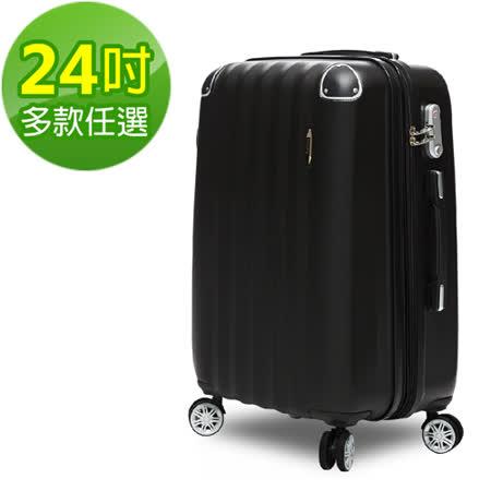 【福利品出清】Bogazy 極簡主義 24吋ABS耐磨加大旅行箱(多色任選)