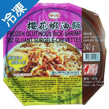 呷七碗櫻花蝦油飯240G/盒