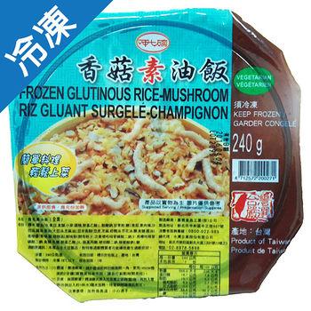 呷七碗香菇素油飯240G/盒